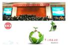 宏华电器参加2016朝阳区教育系统节水工作会