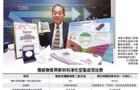 香港理工大学研发新材料随身净化空气