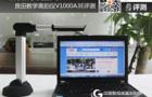 助力教学更强劲 良田高拍仪V1000A3E评测