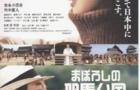 书刊古籍扫描仪:中国古籍中的日本印象