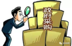 """新版招投標管理辦法解讀 遏制""""最低價中標"""""""