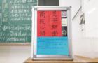 """武汉高校版""""解忧杂货店""""开张"""