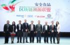 清华携名企成立中国首个安全食品区块链溯源联盟