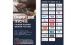 101教育加入腾讯教育【不停学】联盟 共筑优质在线课堂