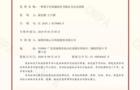 重磅!海云天科技游忠惠董事长区块链技术应用获得国家发明专利授权