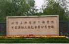北京石油管理干部學院-教學場景搭建成功