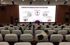 智慧教室建设及应用研在西安工程大学举办