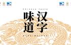小書經獨家冠名《漢字味道》助力民族文化傳承