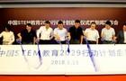 """""""中国STEM教育2029行动计划""""在京启动"""