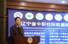 遼寧省中職校際聯盟在沈陽成立 共同打造全國一流品牌專業