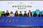 """家家幸福安康工程——""""愛育未來""""公益項目在京啟動"""