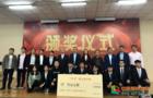 """河南工學院舉辦2019年度""""萬馬""""勵志獎學金頒獎儀式"""