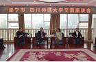 遂宁市委宣传部和四川职业技术学院领导来四川师范大学交流座谈