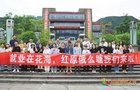 阿坝师范学院派遣专车护送毕业生赴红原上岗就业