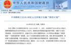 """中央财政下达19.85亿元支持地方实施""""国培计划"""""""