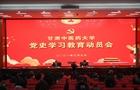 甘肃中医药大学召开党史学习教育动员会