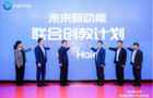 """海尔创客实验室:助力高校创客""""创""""响中国"""