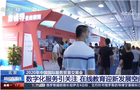 """斑马AI课亮相2020服贸会,分享""""教育+AI""""前沿教学成果"""