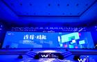 第四届WE+智绘互联学校新生态峰会在重庆正式开幕