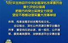 中央深改委:深化公共资源交易平台整合共享