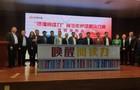 最美中国字携青岛出版集团推出阅读项目—趣悦读