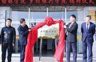 榆林学院成立乡村振兴学院开展技术培训