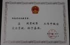 湖南省电化教育馆荣获脱贫攻坚集体嘉奖表彰