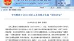 """中央財政下達19.85億元支持地方實施""""國培計劃"""""""