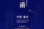 2020偶遇重慶 | 中教啟星邀您共聚第78屆中國教育裝備展示會