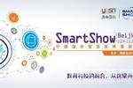 2016中国国际智慧教育展览会主题正式发布