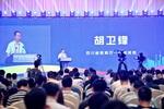 首届川渝高校教育信息化峰会在资阳市召开