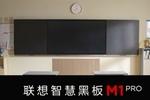 联想智慧黑板M1 Pro全新上市,全新升级备授课5.0系统!