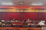 吉林交通职业技术学院召开2021年迎新工作协调会