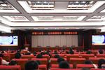 福建省福州高级中学开展师德大讲堂学习活动