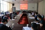 汉江师范学院2020年教学工作会聚焦疫期线上教学