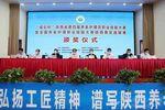 陕西省第四届养老护理员职业技能大赛举办