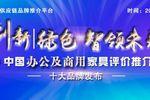 2020中国学校家具十大品牌