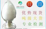 瀚香生物 2-(2-溴-5-甲氧基苯基)乙酸 CAS:86826-93-9 噸級大貨