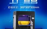 中创三维准工业级陶瓷陶泥高精度中小学教育3D打印机直销厂家