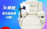 同创心理体感音乐放松椅咨询室设备心理音乐放松椅厂家直销