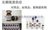 黄芪总皂苷对照品供应厂家