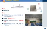 節能照明    LED護眼燈  LED黑板燈 3C認證  專利產品