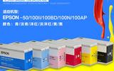 愛普生/EPSON PP系列光盤打印刻錄機原裝墨盒6色墨盒 PP-50II/PP-100III/PP-100N