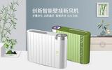 家用壁挂式新风系统带灭蚊功能除甲醛灭菌消毒新风机