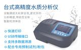 萊博圖 智能多參數水質快速分析儀LBT-H55 水質快檢水質分析儀