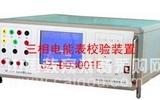 三相電能表校驗裝置生產,三相電能表校驗裝置廠家