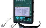 腦波治療儀/便攜式腦波儀---有注冊證  wi114570