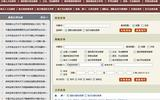 法律家 中國法律法規全庫 法律法規檢索軟件