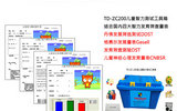 兒童智力發育測驗工具箱教學幼教康復設備綜合素質測試儀
