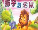 寓言故事·狮子与老鼠